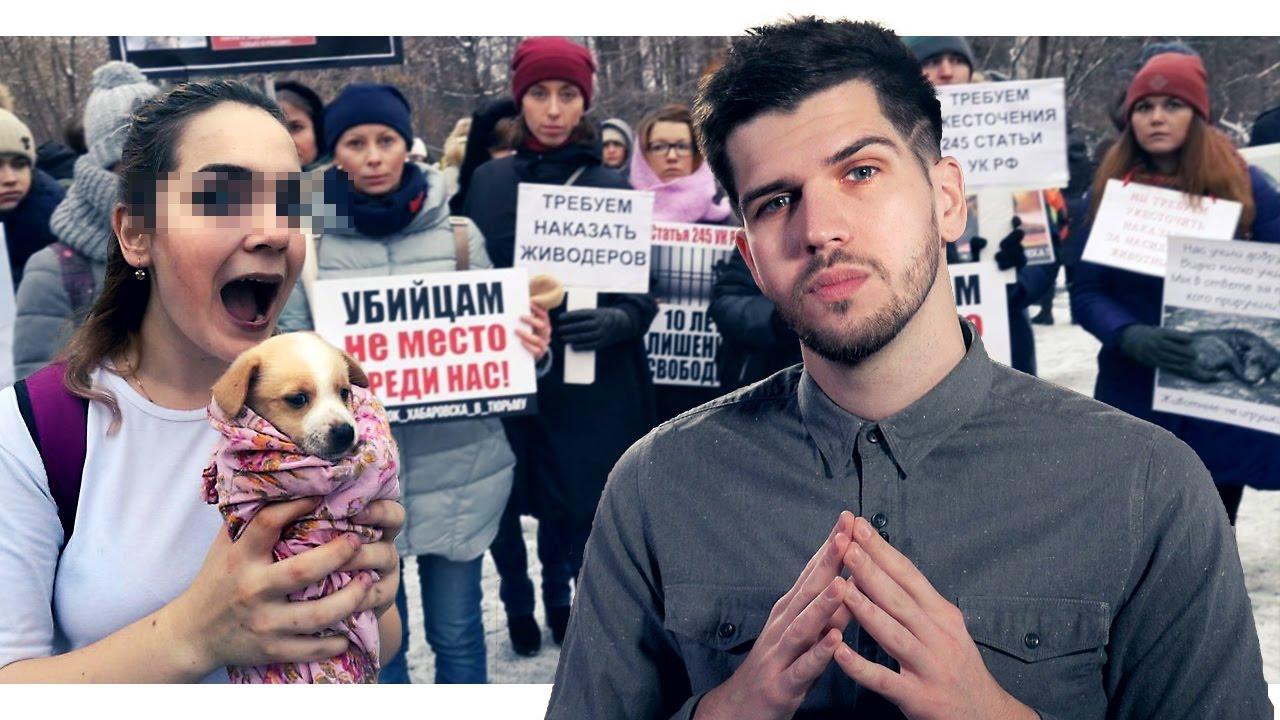 Хабаровские живодерки и народный гнев