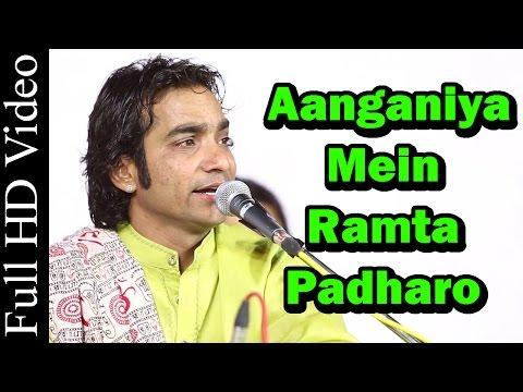 Mahendra Singh Rathore Song | Aanganiya Mein Ramta Padharo | Rajasthani Bhajan 2015 | Ganesh Ji