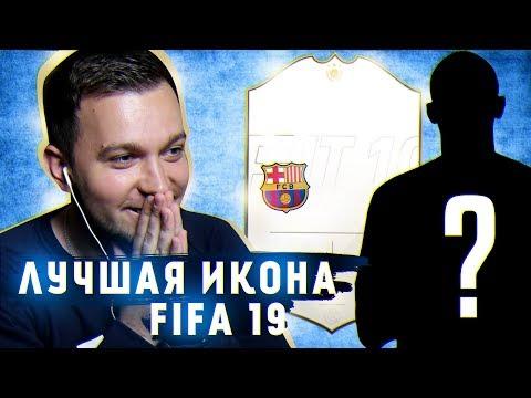 ПОЙМАЛ ЛУЧШЕГО НАПАДАЮЩЕГО в HAPPY-GO-LUCKY - FIFA 19 thumbnail