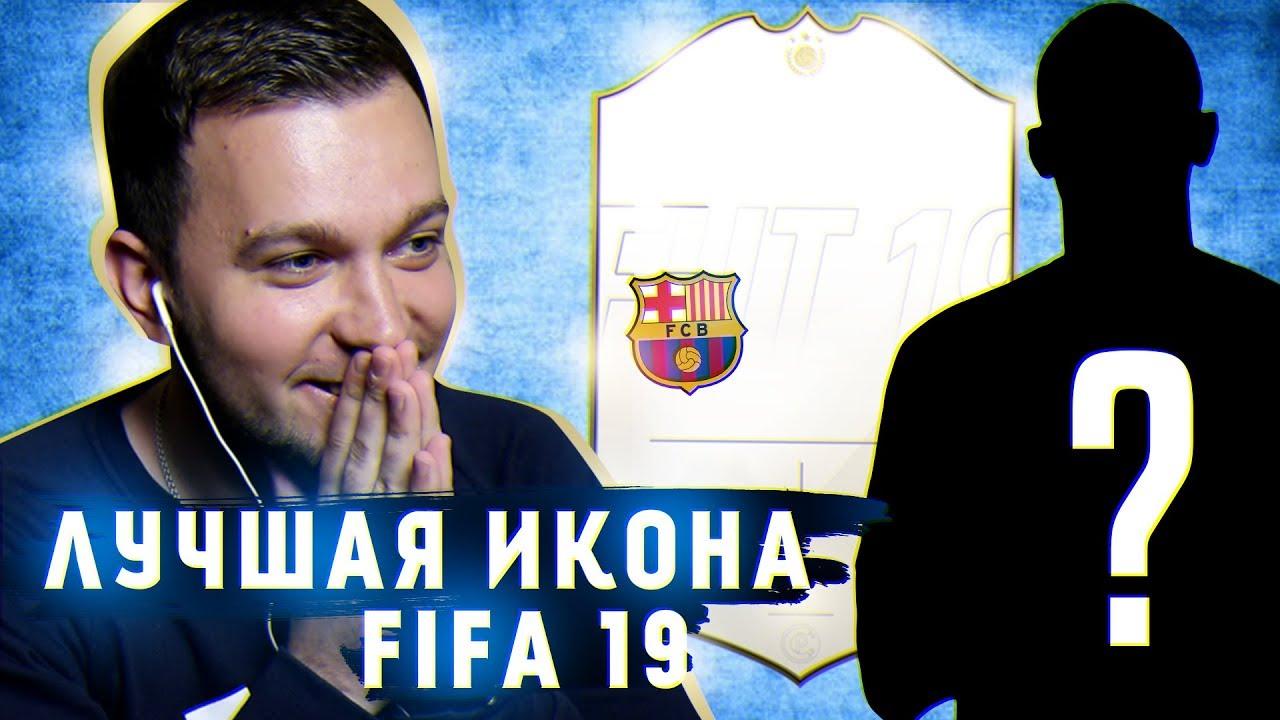 ПОЙМАЛ ЛУЧШЕГО НАПАДАЮЩЕГО в HAPPY-GO-LUCKY - FIFA 19