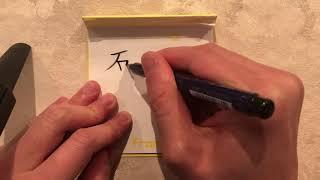 StoneCold Steve Austin - How to write in Japanese Kanji