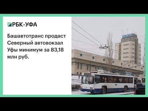 Башавтотранс продаст Северный автовокзал Уфы минимум за 83,18 млн руб.