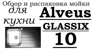 Обзор и распаковка мойки Alveus Glassix 10 (kty.com.ua)