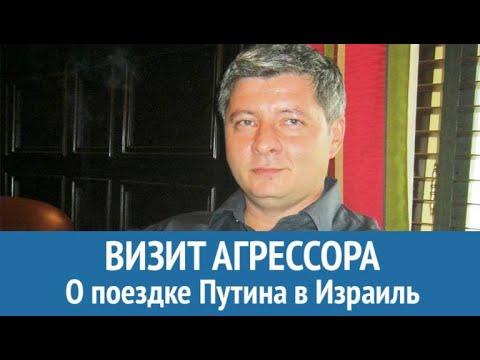 Визит агрессора: О поездке Путина в Израиль на форум памяти Холокоста. Разговор с Эмилем Шлеймовичем