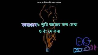 Tumi Amar Koto Chena Karaoke ||| For Female Only