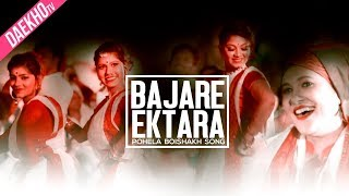 Bajare Ektara – Sayera Reza Video Download