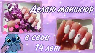 Маникюр сама в 14 лет коррекция ногтей Кристина
