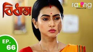 Bidhata - বিধাতা | 20th July 2019 | Full Episode | No 66