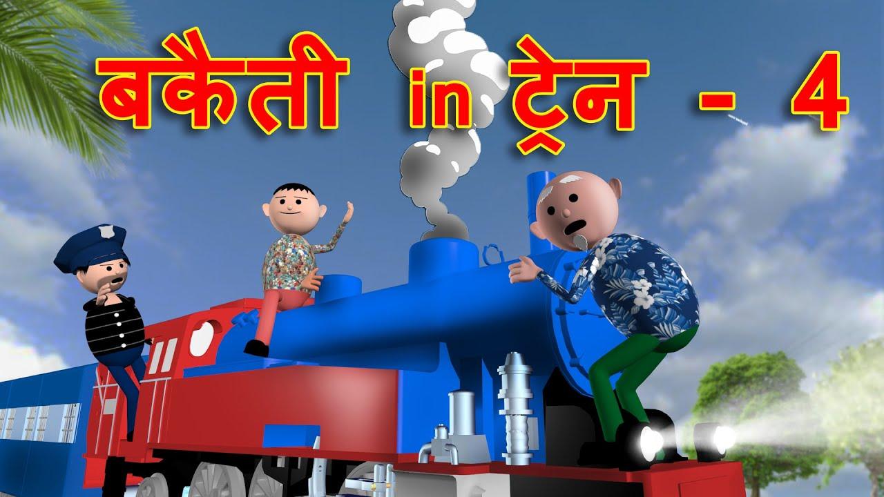 BAKAITI IN TRAIN - 4 (बकैती इन ट्रेन - 4) | MSG TOONS Comedy Funny Video Vine