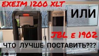Фильтры: EXEIM professionnel 3 1200 XLT или JBL e 1902. Аквариум на 750 литров своими руками. Ч 13.
