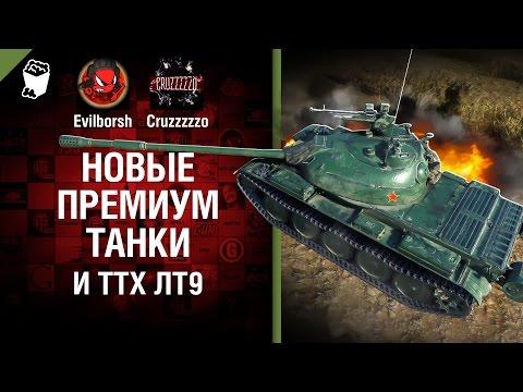Новые премиум танки и ТТХ ЛТ9 - Танконовости №74 - Будь готов! [World of Tanks]