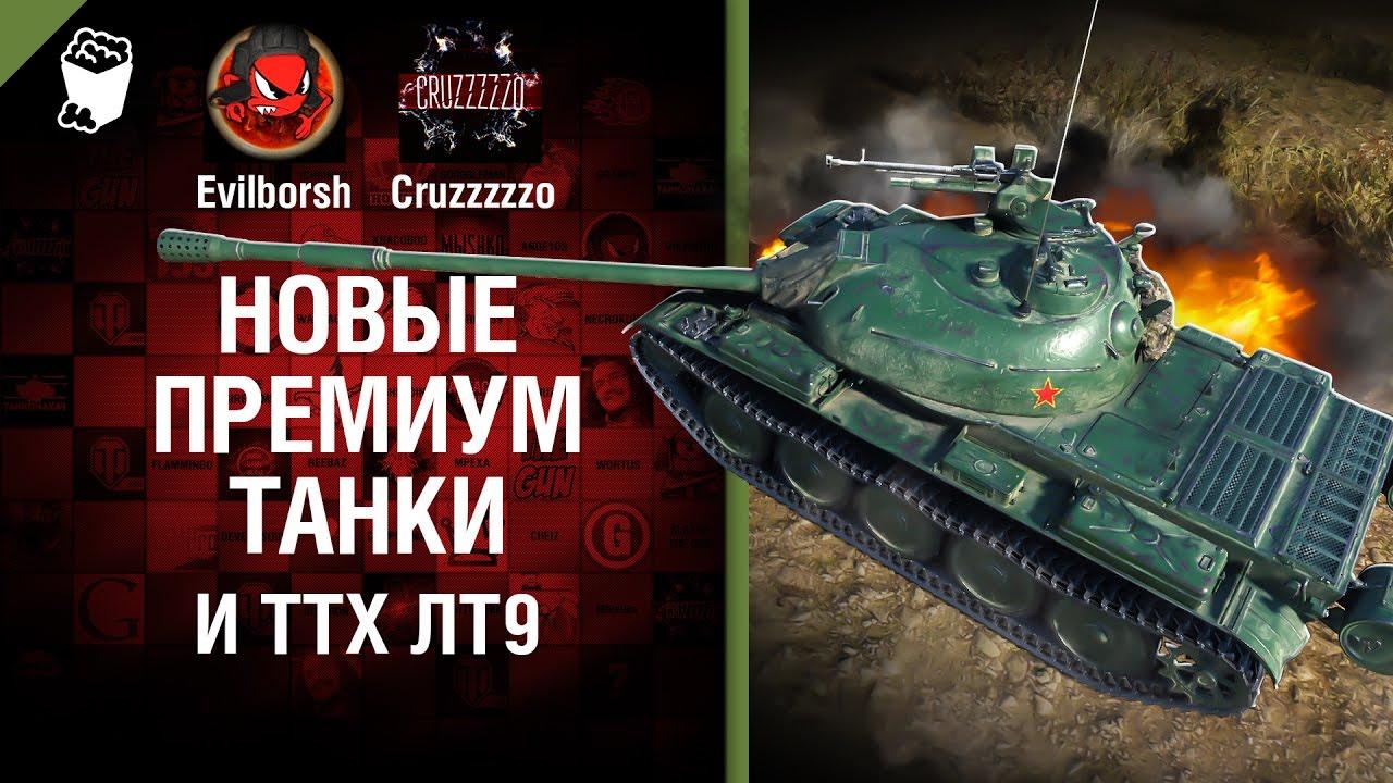 Какой прем танк лучше купить - Лучшие Премиум танки 8 Уровня WoT .