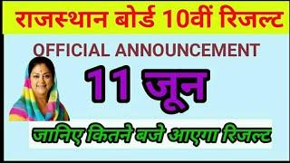 rajasthan board 10th result 2018|| rbse 10th result bser boser 10th result