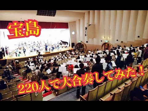 【吹奏楽】宝島 220人で大合奏してみた!