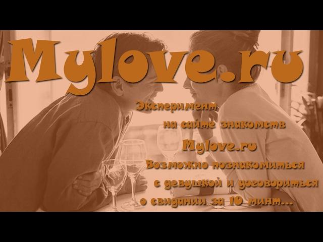 Эксперимент на сайте знакомств Mylove.ru. Свидание через 10 минут общения.