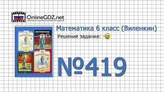 Задание № 419 - Математика 6 класс (Виленкин, Жохов)