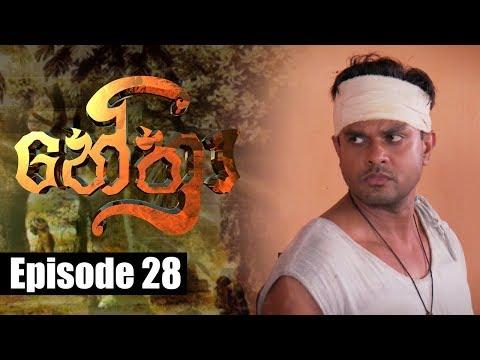 Nethra - නේත්රා Episode 28 | 26 - 04 - 2018 | SIYATHA TV