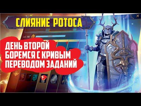 RAID: Shadow Legends. Слияние Ротоса день 2 (заборол кривые переводы)