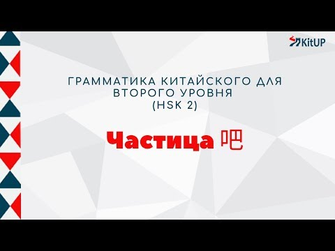 Частица 吧  | ГРАММАТИКА HSK 2
