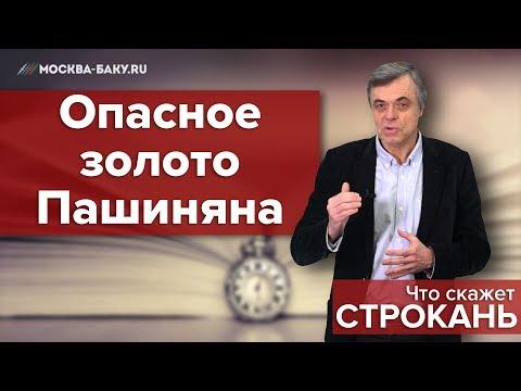 Опасное золото Пашиняна.