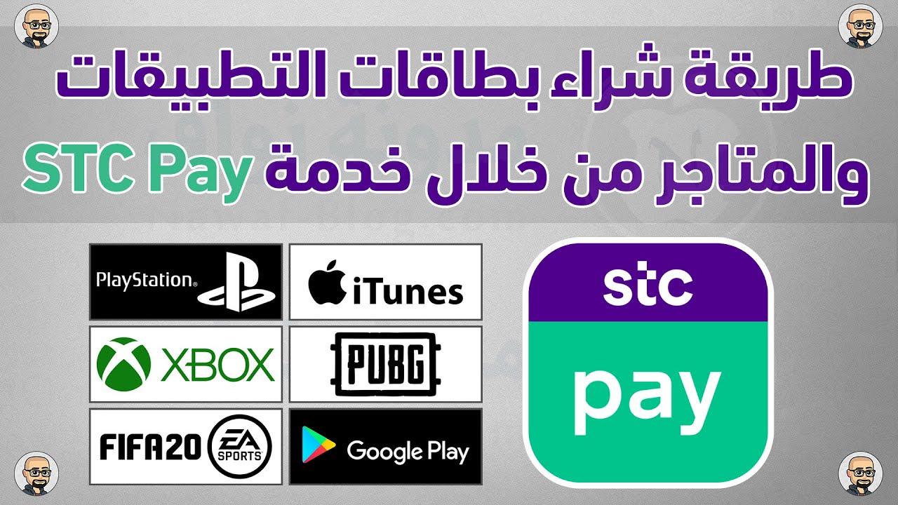 شراء بطاقات الألعاب والمتاجر من Stc Pay Youtube