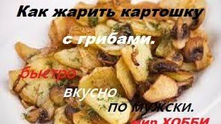 КАРТОШКА С ГРИБАМИ (мужская кухня)