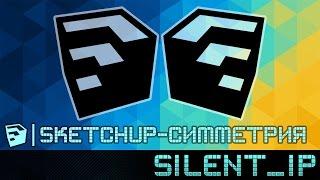 SketchUp: Симметрия