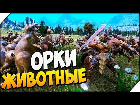 ЖИВОТНЫЕ против ОРКОВ ➤ Ultimate Epic Battle Simulator (UEBS)