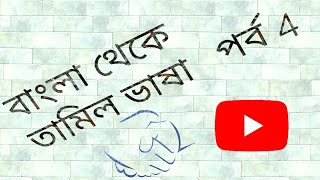 Learn Tamil in bangla I তামিল ভাষা শিক্ষা