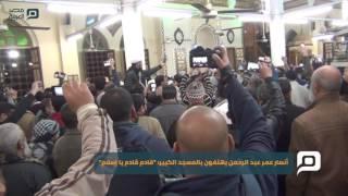 مصر العربية | أنصار عمر عبد الرحمن يهتفون بالمسجد الكبير:
