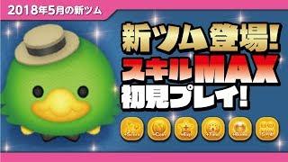 【ツムツム】難しい!三人の騎士★ホセ(スキルMAX)初見プレイ!【Seiji@きたくぶ】 thumbnail