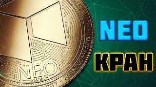 FreeNEO.io заработок криптовалюты NEO без вложений