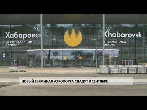 Новый терминал хабаровского аэропорта сдадут в сентябре
