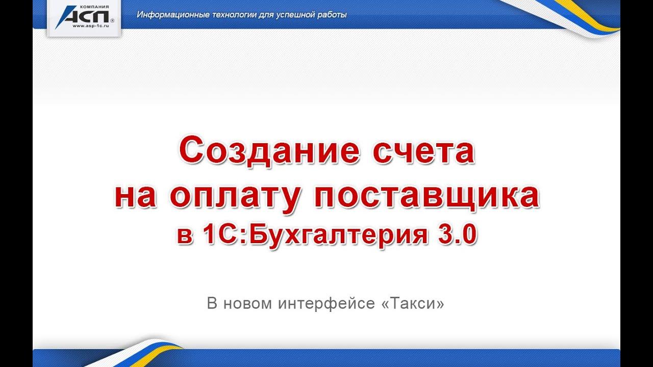 Программа 1с 7 бухгалтерия обучение онлайн бесплатно видео причины отказа регистрации ооо в налоговой