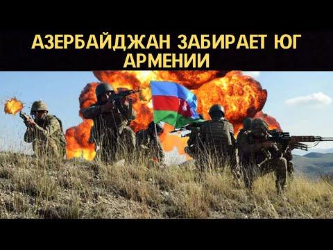 ЧАС НАЗАД!!! КАРАБАХ масштабная перестрелка Азербайджан забирает юг Армении