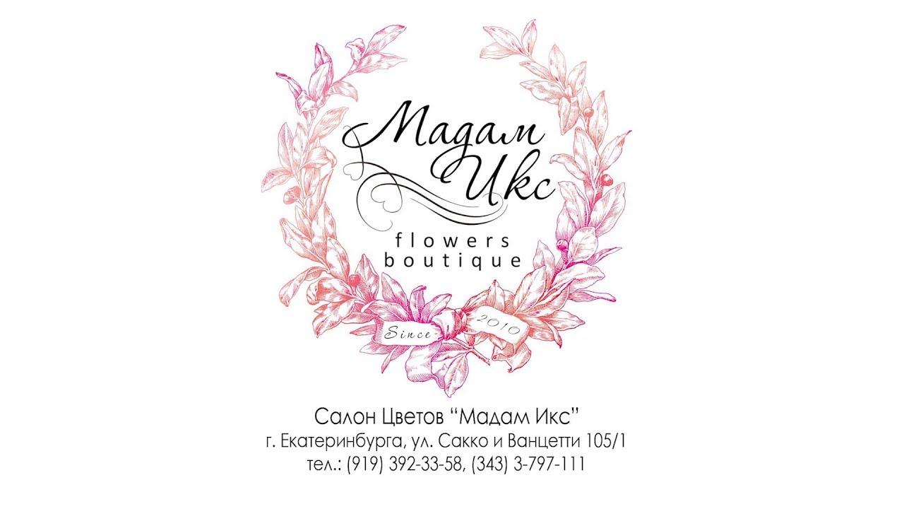 Салон цветов мадам икс