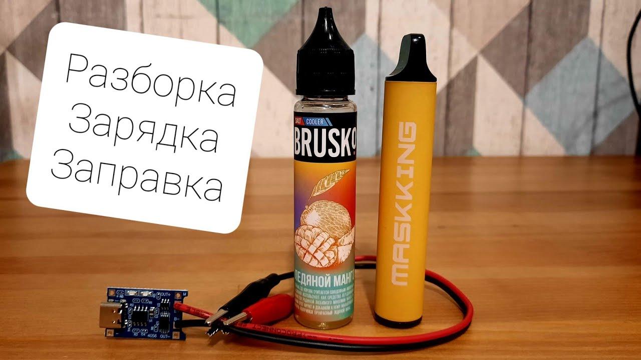 Чем заправить одноразовую электронную сигарету masking москва купить дешево сигареты в розницу