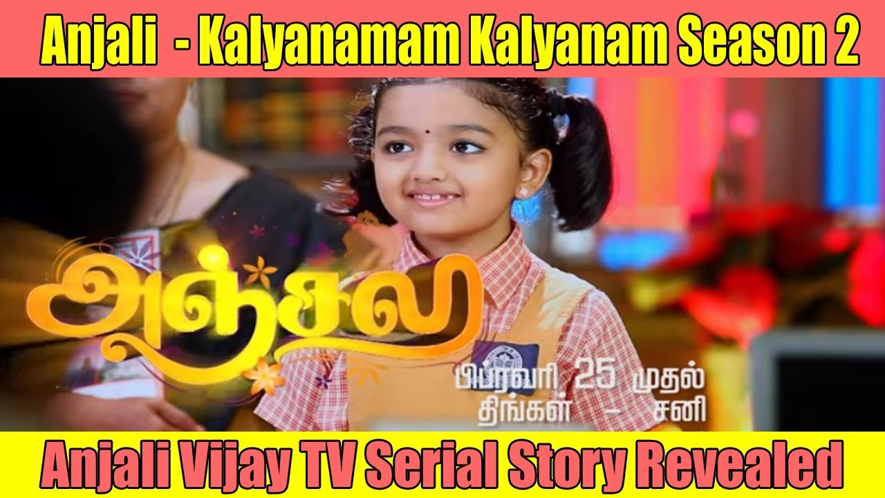 Anjali Vijay Tv Serial Story Revealed | Kalyanamam Kalyanam Season 2 |  Anjali Vijay Tv Serial