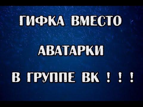 Гифка вместо аватарки вк