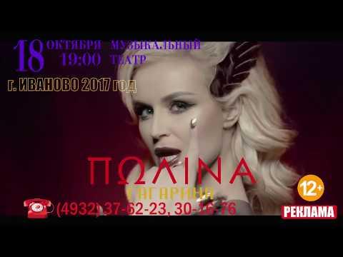 Полина Гагарина, Иваново