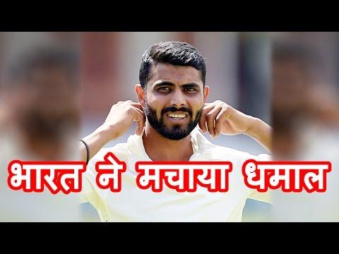 India ने किया कमाल, ICC की Top two positions पर R Ashwin और Jadeja का कब्जा