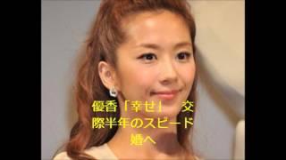 女優の優香(35)と俳優の青木崇高(36)が結婚することが13日、わかっ...