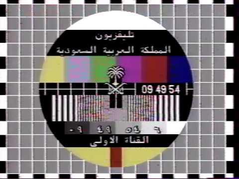 TV-DX Saudi TV1 opening 25.10.1993