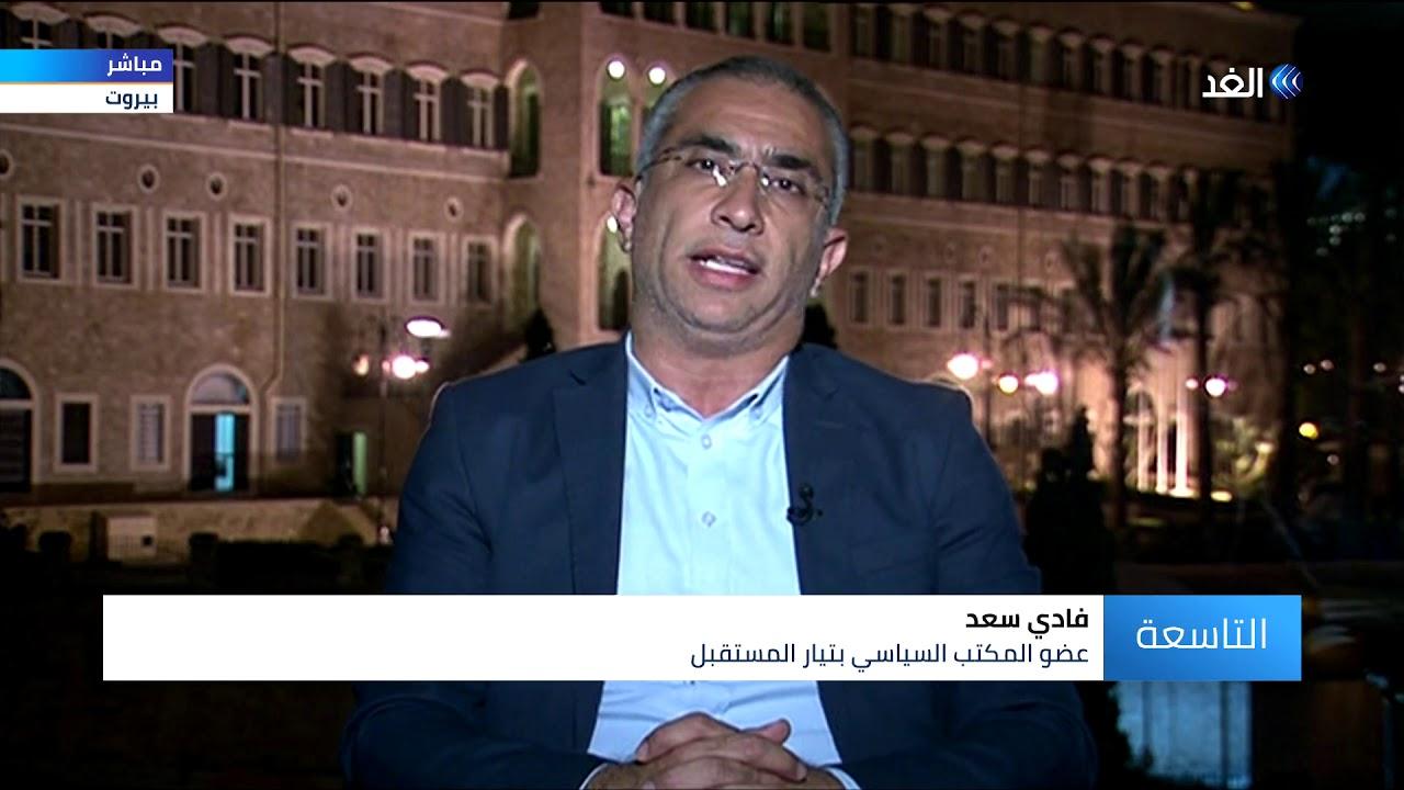 قناة الغد:عضو «تيار المستقبل»: الدعم السعودي يساهم في استقرار لبنان ولا بديل عن التمسك باتفاق الطائف