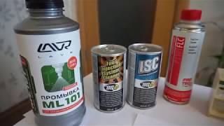 Очистители инжекторов.Тест. Лавр ML101-BG210-BG211-PROTEC