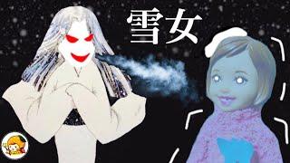 雪女【怖い話】 凍らされたケーちゃんとリカちゃん...