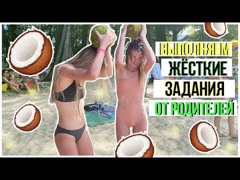 РОДИТЕЛИ ДАЮТ ЖЁСТКИЕ ЗАДАНИЯ НАМ С СОФОЙ!!!