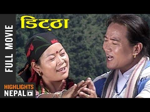 DITTHA | New Gurung Cultural Movie 2018/2074 | Krishna Gurung, Raju Gurung, Pritam Gurung