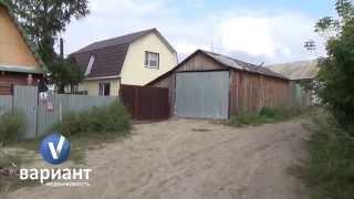 Купить частный дом в Омске!(Продажа дома в Омске, ул. 19 Линия. Площадь 120 кв.м. Подробная информация на сайте: http://www.variant-omsk.ru/base/private/5059...., 2014-09-08T09:49:23.000Z)