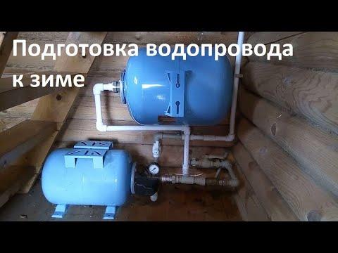 Как слить воду из дачного водопровода